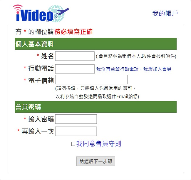 iVideo註冊,iVideo-wifi機